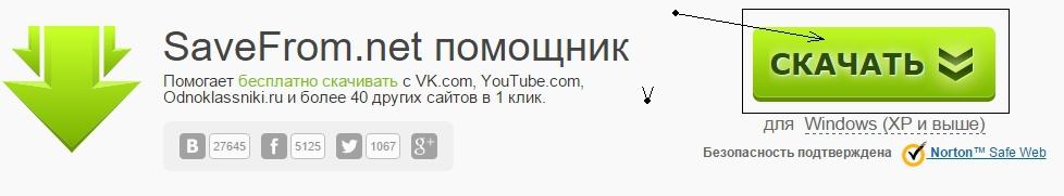 СЕЙФ ФРОМ ПОМОЩНИК СКАЧАТЬ БЕСПЛАТНО